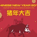 CHINESE NEW YEAR PROMOTIONS 2019 AT STRAITS CAFÉ & LOUNGE @ IXORA HOTEL PERAI PENANG